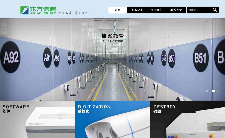 东方信腾网页设计展示