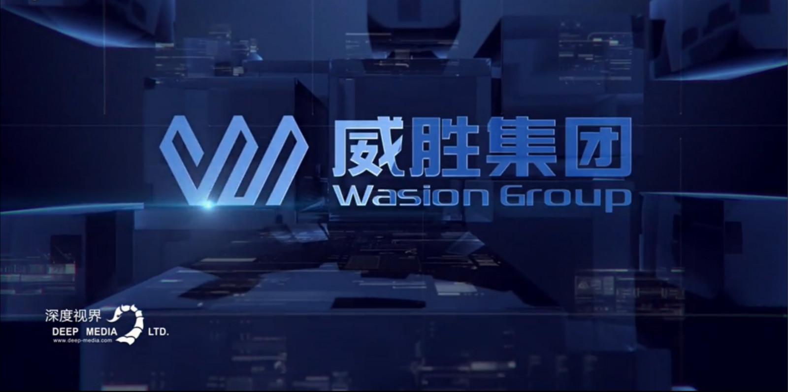 威胜集团-企业宣传片