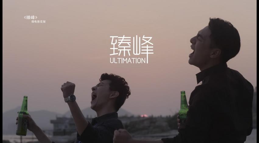 职场励志短片《臻峰》-拍摄花絮(中广核出品)