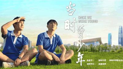 《当时曾少年》(深圳中学70周年)-预告片