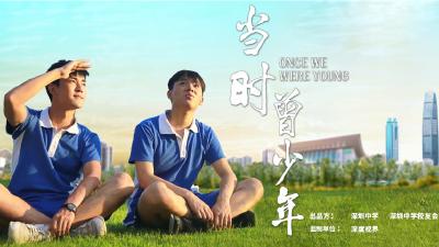 深圳中学70周年纪念微电影《当时曾少年》